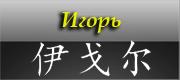 иероглифы имен