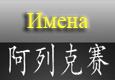 имена иероглифы