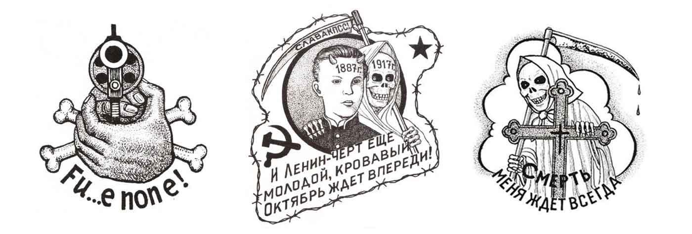 Значение тату на зоне 91